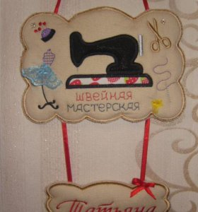 Ремонт швейных изделий , Вышивка , пошив