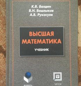 Высшая математика (учебник)