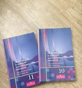 Книжки по математике
