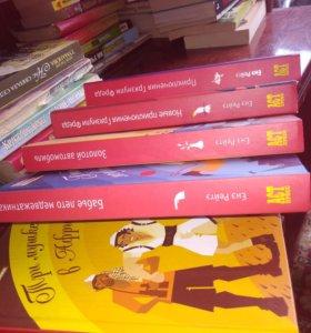 Книги хорошего настроения. Собрание 6 книг новые
