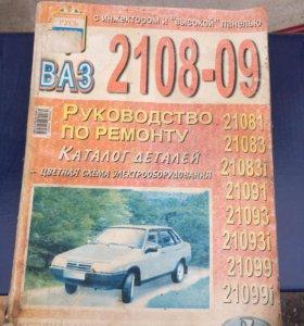 Руководство по ремонту а/м ВАЗ 2108-21099