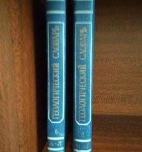 Геологический словарь в 2 томах