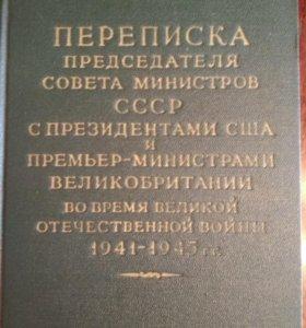 Книги военной тематики (2 тома)