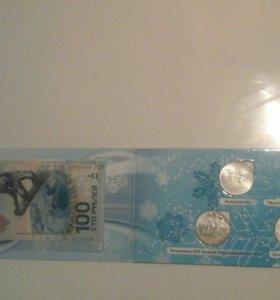 Сто и 4 монеты по 25рублей, сочинские олимпийские