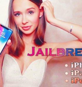 Jailbreak (джейлбрейк) iPhone / iPad / iPod