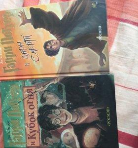 Гарри Поттер 2 книги
