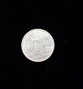 2 рубля Гагарин 2001