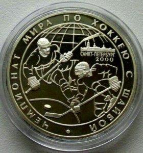 3 рубля 2000г. ЧМ по хоккею с шайбой
