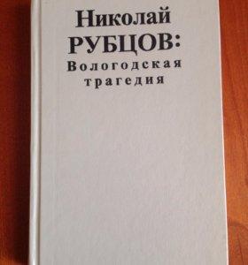 Николай Рубцов. Вологодская трагедия.