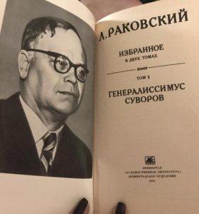 Собрание сочинений Раковский