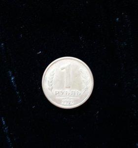 1 рубль 1992 г. Л