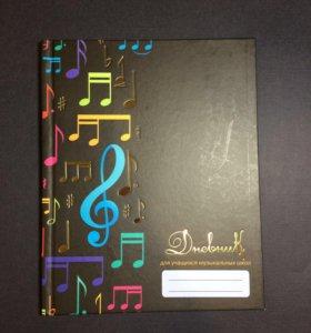 Дневник для учащихся музыкальных школ