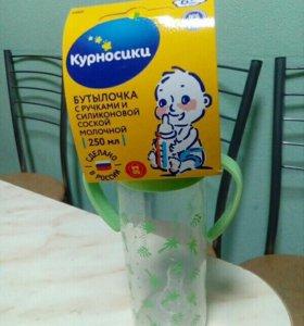 Бутылочка с ручками с силиконовой соской.