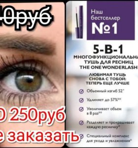 Тушь The One 5в1