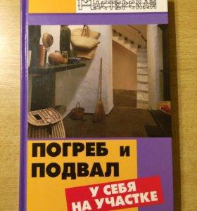 """Книга """"Погреб и подвал  у себя на участке"""""""