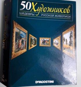 """Журналы """"50 художников"""""""