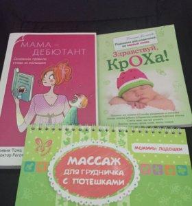 Книги для молодых мамочек!отдам За вкусняшку)