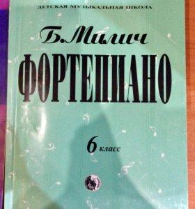 Продам учебник в замечательном состоянии!