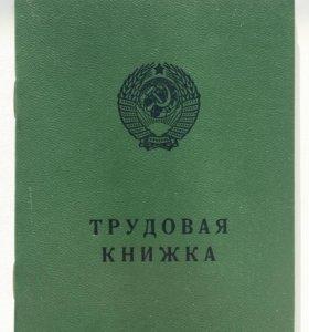 АТ-V Чистая трудовая книжка AT-5 1974.