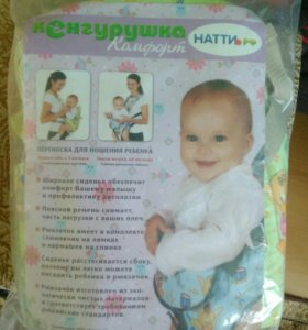 Переноска для ношения ребенка(сумка-кенгуру)