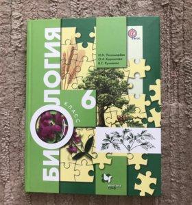 Учебник Биология за 6 класс