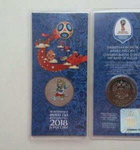 монета 25 рублей Волк забивака (цвет)