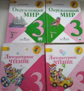 "Учебники программа,, Россия"" 3 класс"