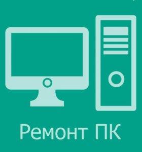 Ремонт стационарных компьютеров и ноутбуков