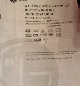 КАРАОКЕ DVD/CD- ресивер