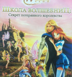 Winxшкола волшебниц:Секрет потерянного королевства