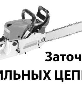 Заточка и ремонт цепей