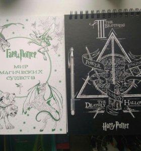 Гарри Поттер - раскраска и скетчбук