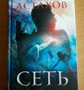 """Книга """"Сеть"""""""