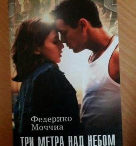 "Книга ""3 метра над небом"""