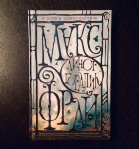 «Книга одиночеств» Макс Фрай книга