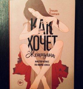 «Как хочет женщина» книга