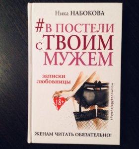 «В постели с твоим мужем» книга
