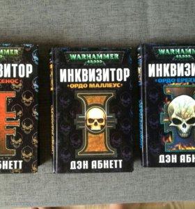 Книги фантастика. Вселенная warhammer