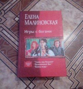 Книги, фэнтези
