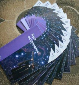 Продам журналы курс астрологии. 12 журналов