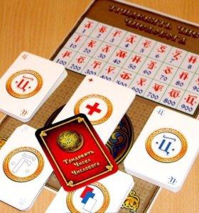 Настольная игра «Тридевять Чисел Числобога»