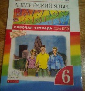 Английский язык 6 класс (Афанасьева)
