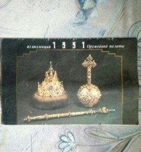 Календарь 1991 года из коллекции оружейной палаты