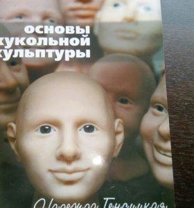 Основы кукольной скульптуры. авт Генсицская, Клен