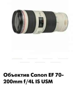 Обьектив Canon