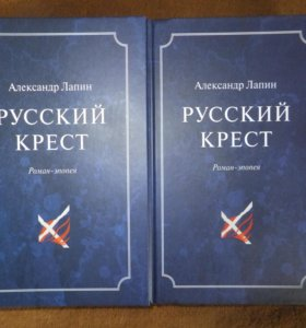 Лапин Александр - Русский крест