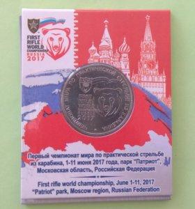 25 рублей 2017 ЧМ по стрельбе из карабина