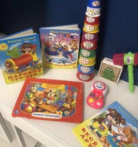 Игрушки и книжки пакетом