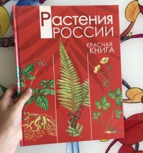 Красная книга растений России