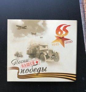 CD диск Песни военных лет.